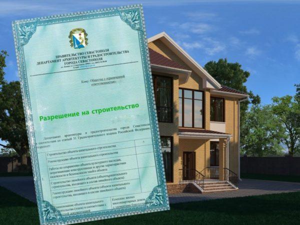 Пример разрешения на строительство