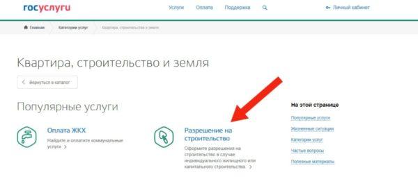 Навигация по сайту Государственных услуг
