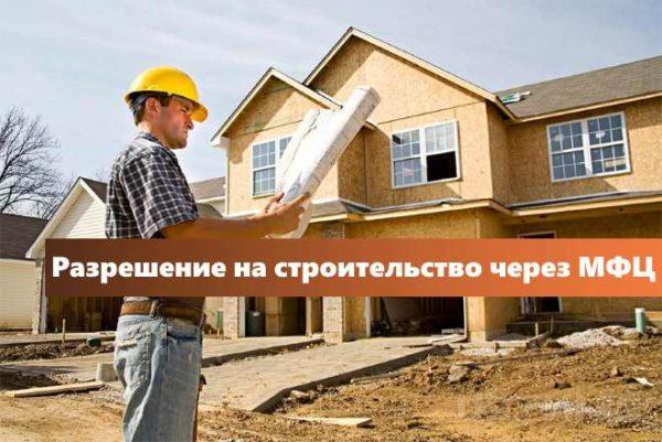 Разрешение на возведения частного строения
