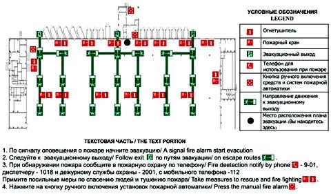 секционный план эвакуации