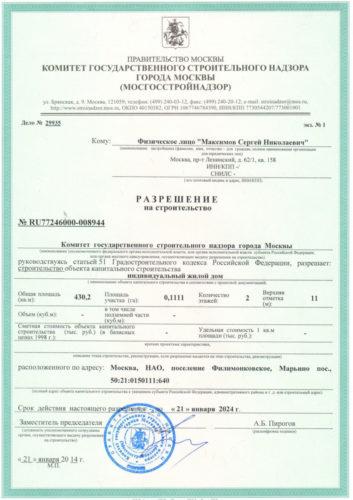 разрешение на строительство жилого дома в Москве