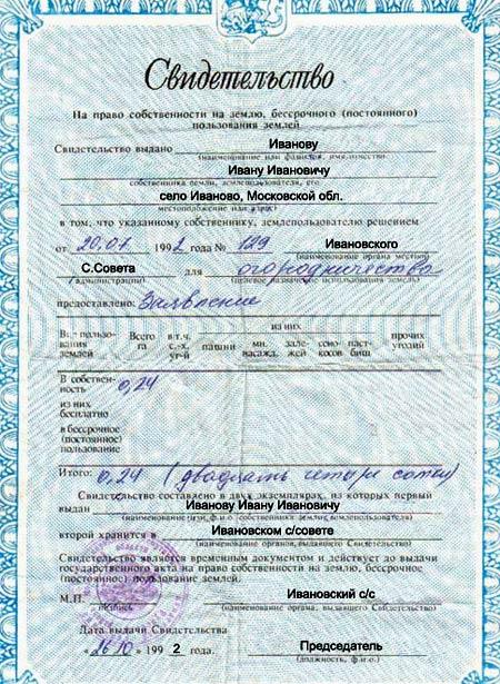 сям, документы для оформления долю земли в собственность спрашивал