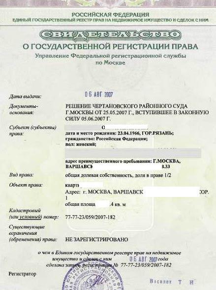 Свидетельство о регистрации прав