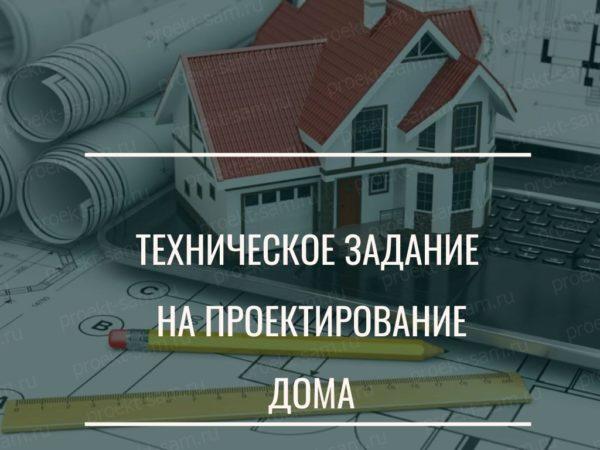 Техническое задание на проектирование дома