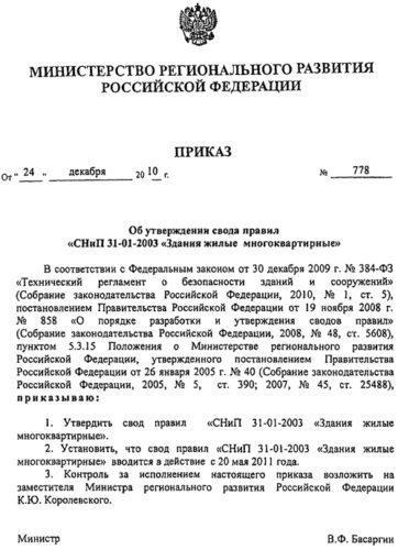 СНиП 31–01–2003