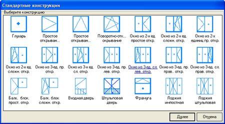 выбор конструкции окна в программе Win Plast