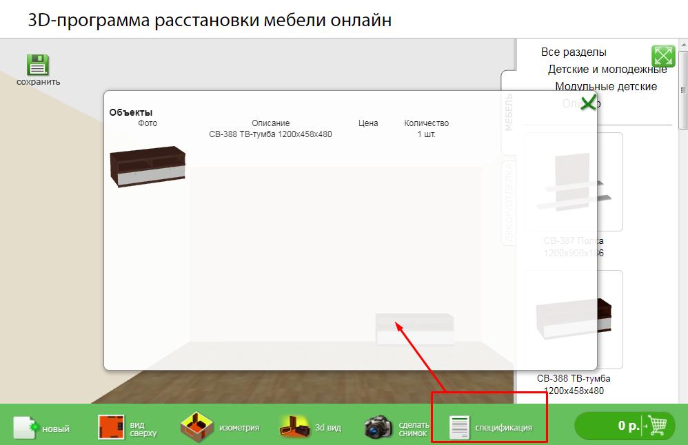 Информация о выбранных объектах