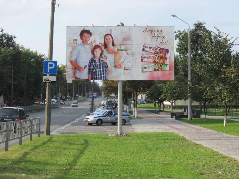 Наружная реклама около дороги