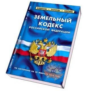 Изображение - Приватизация частного дома и земельного участка zemelnii-kodeks